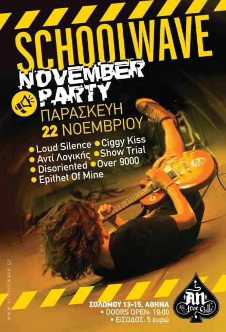 Schoolwave November Party: Παρασκευή, 22 Νοεμβρίου @ An Club
