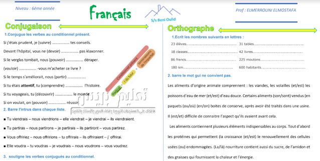 تمارين الدعم في العطلة في مادة اللغة الفرنسية للمستوى السادس