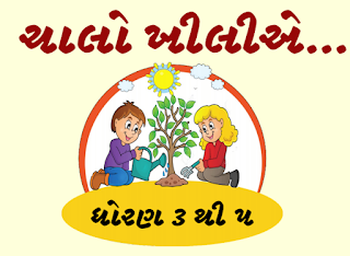 Gujarat STD 3 to 5 Holiday Homework PDF