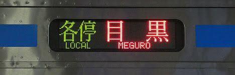 東急電鉄目黒線 各停 目黒行き7 都営6300形