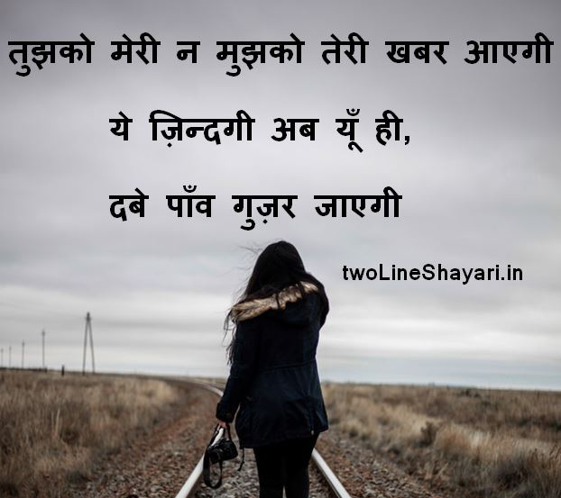 Alone Shayari in Hindi Images ,Alone Shayari in Hindi download, Alone Shayari in Hindi for Boyfriend Images