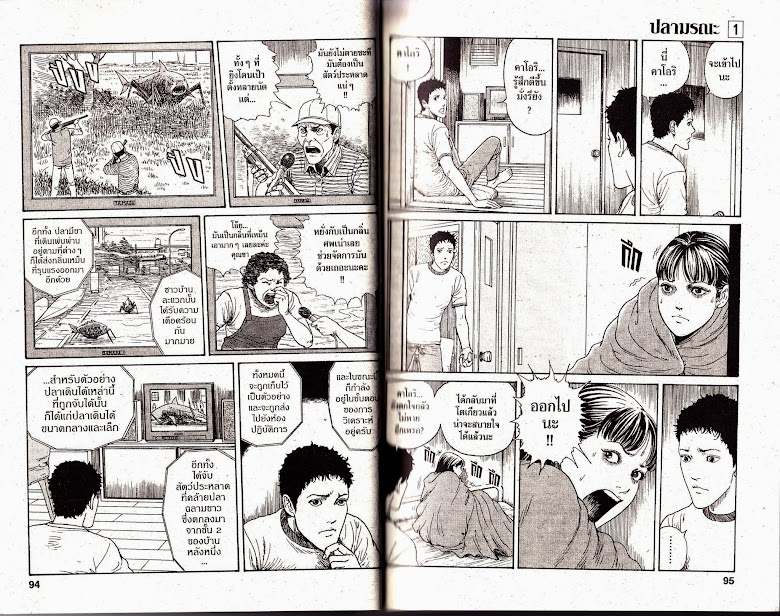 Gyo - หน้า 48