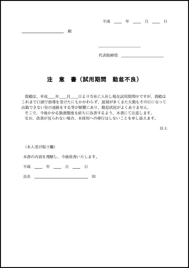 注意書(試用期間勤怠不良) 002