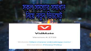 VidMate APK old version, vidmate.apk ডাউনলোড, ভিটমেট ডাউনলোড করতে চাই, ভিটমেট অ্যাপস ডাউনলোড, Vidmate apps download install, ভিটমেট এপ ডাউনলোড, ভিটমেট ভিটমেট, youtube video downloader,