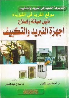 تحميل كتاب دليل صيانة وإصلاح أجهزة التبريد والتكييف pdf م. أحمد عبد المتعال، الفحوصات اليدوية، الأعطال الميكانيكية في دورات التبريد، صيانة أجهزة التبريد والتكييف pdf، إصلاح أعطال أجهزة التبريد والتكييف، الموسوعة العلمية في التبريد والتكييف