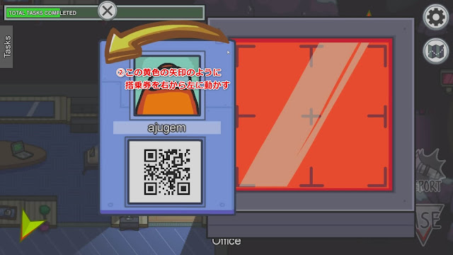Scan Boarding Pass(搭乗券をスキャンする)説明画像2