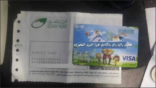 تفعيل الباى بال بـ فيزا البريد المصرى تفعيلاً كاملاً إرسال وإستقبال الأموال.