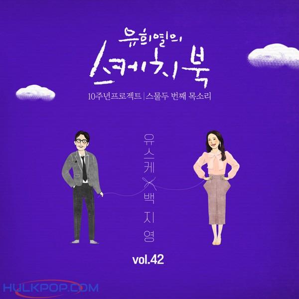 BAEK Z YOUNG – [Vol.42] 유희열의 스케치북 10주년 프로젝트 : 스물두 번째 목소리 `유스케 X 백지영`