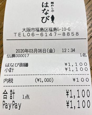 鯛めしや はなび 福島本店 2020/3/6 飲食のレシート