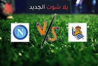 نتيجة مباراة نابولي وريال سوسيداد اليوم الخميس بتاريخ 29-10-2020 الدوري الأوروبي
