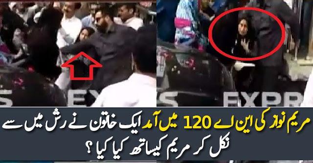 What Lady Did With Maryam Nawaz In NA-120?