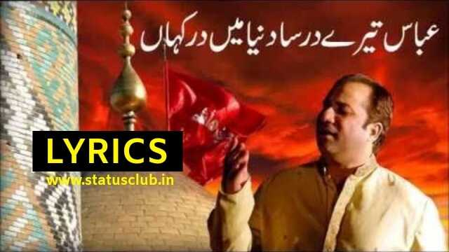 abbas-tere-dar-sa-lyrics