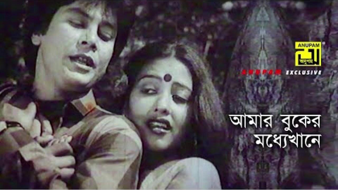 Amar Buker Moddhe Khane Lyrics ( আমার বুকের মধ্যে খানে ) - Noyoner Alo