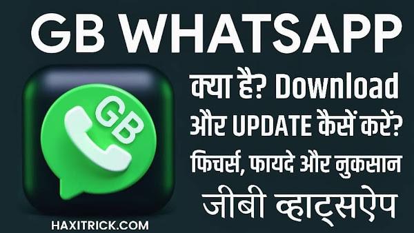 GB Whatsapp Download Update kaise kare