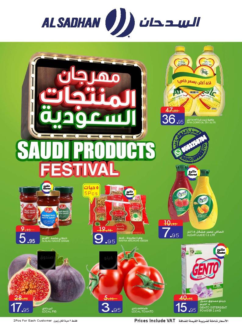 عروض السدحان السعودية اليوم 21 يوليو حتى 29 يوليو 2020 مهرجان المنتجات السعودية