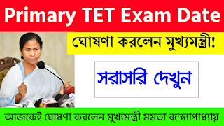 WB Primary TET Teacher recruitment 202