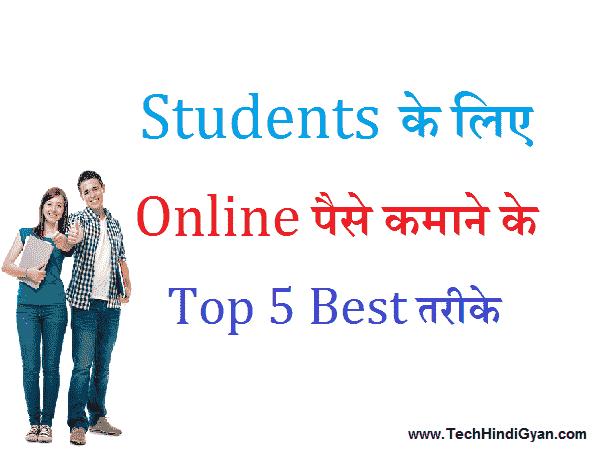 Students के लिए Online पैसे कमाने के Top 5 Best तरीके