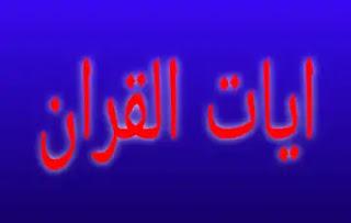 آية قران