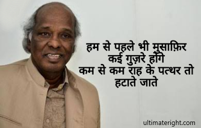 Rahat Indori's best Shayari