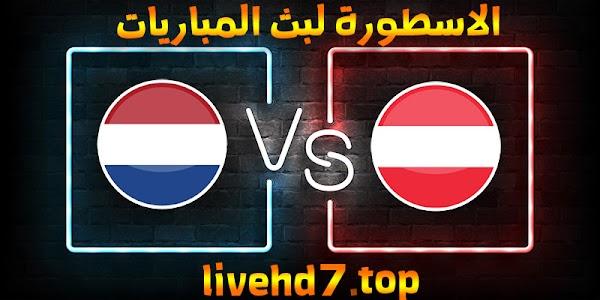 موعد وتفاصيل مباراة هولندا والنمسا اليوم 17-06-2021 في يورو 2020