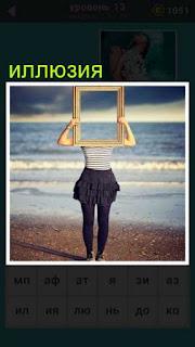на берегу стоит женщина и держит пустую рамку над головой