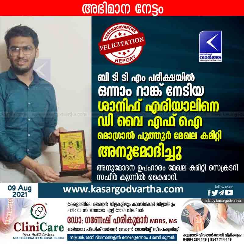 News, Kasaragod, Kerala, DYFI Mogral Puthur Regional, Felicitate, Shanif Eriyal, BTTM examination, DYFI Mogral Puthur Regional felicitate Shanif Eriyal for winning first rank in BTTM examination.