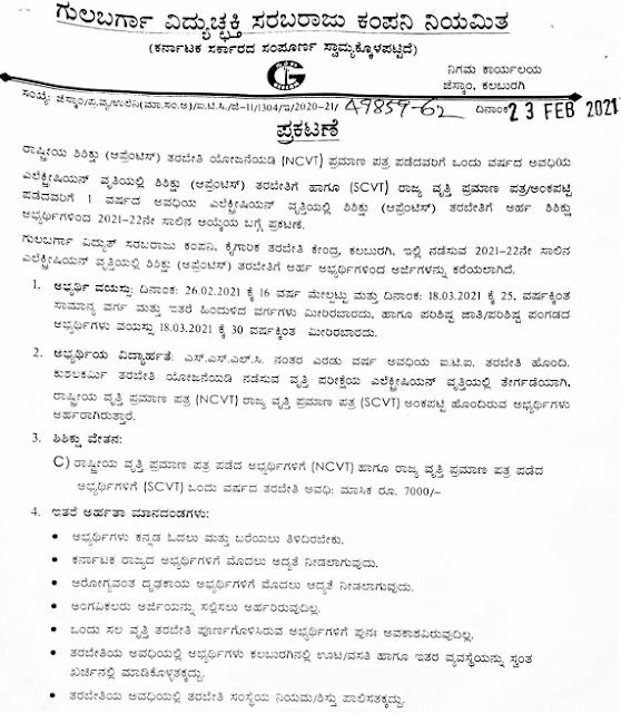 Gulbarga Apprentice Recruitment 2021 offline form