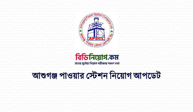 আশুগঞ্জ পাওয়ার স্টেশন নিয়োগ | APSCL Job Circular 2019