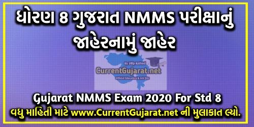 Gujarat NMMS 2020 for Class 8 – Application Form, Eligibility, Syllabus, Notification -sebexam.org