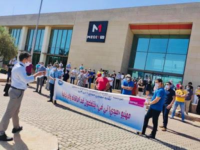 بالصور...وقفتين إحتجاجيتين لمهنيي ميدي1 تيفي أمام مقر القناة بطنجة والرباط بسبب عدم تسوية وضعيتهم وحل مشاكلهم✍️👇👇👇