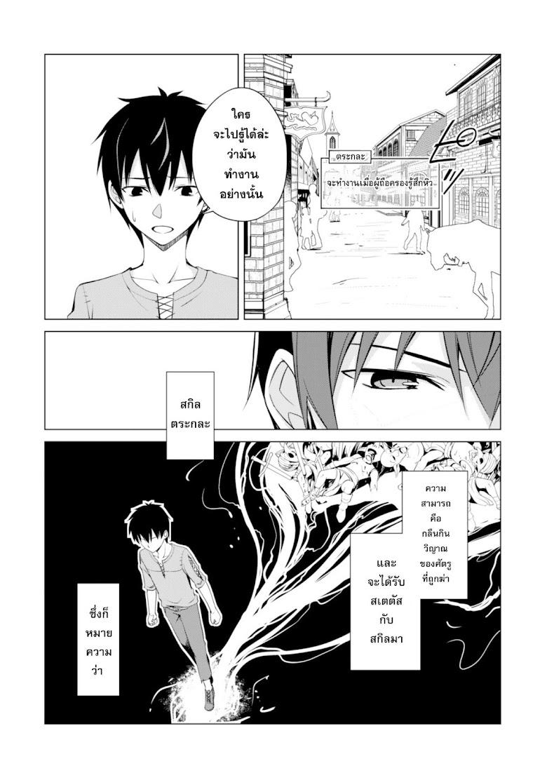 Boshoku no berserk - หน้า 12