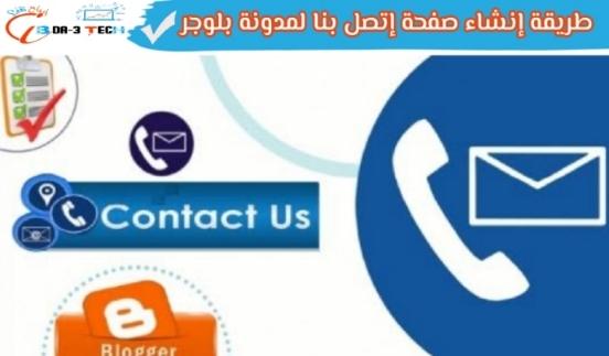 طريقة إنشاء صفحة اتصل بنا Contact Us احترافية بافضل أكواد Html