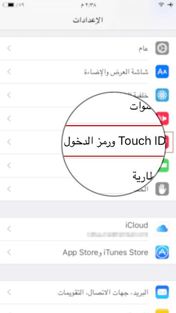كيفية ايقاف مركز التحكم Control Center في شاشة القفل Lock Screen في iOS 11