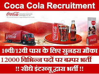 Coca-Cola India Private Limited Immediate Hiring 10th, 12th, Any Degree Candidates For Sales Executive Position