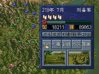 【PS】三國志5威力加強版中文版,光榮Koei經典策略遊戲!