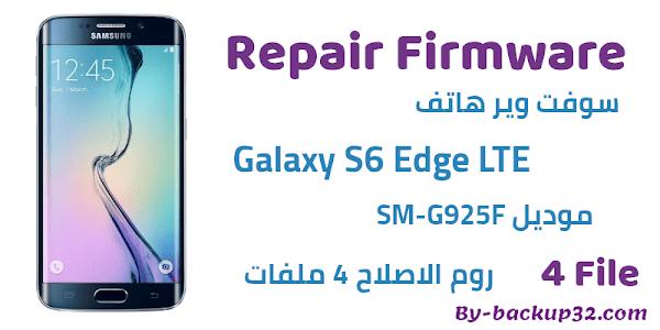 سوفت وير هاتف Galaxy S6 Edge LTE موديل SM-G925F روم الاصلاح 4 ملفات تحميل مباشر