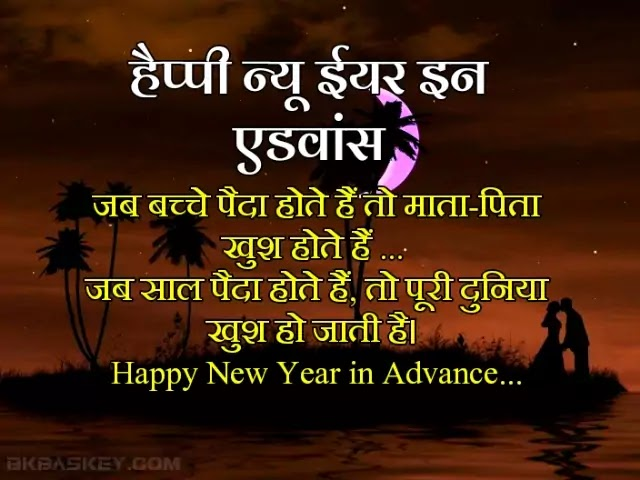 Happy New Year Quotes Wishes Messages | Happy New Year Whatsapp Wishes Status
