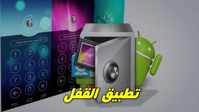 تحميل تطبيق القفل للاندرويد مجانا applock اخر اصدار