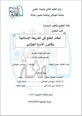 مذكرة ماستر: أحكام الخلع في الشريعة الإسلامية وقانون الأسرة الجزائري PDF