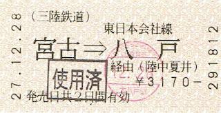 三陸鉄道 JR連絡乗車券 宮古→八戸(久慈経由)