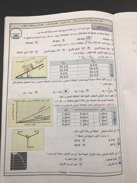 حل كتاب الجغرافيا للصف التاسع 2020