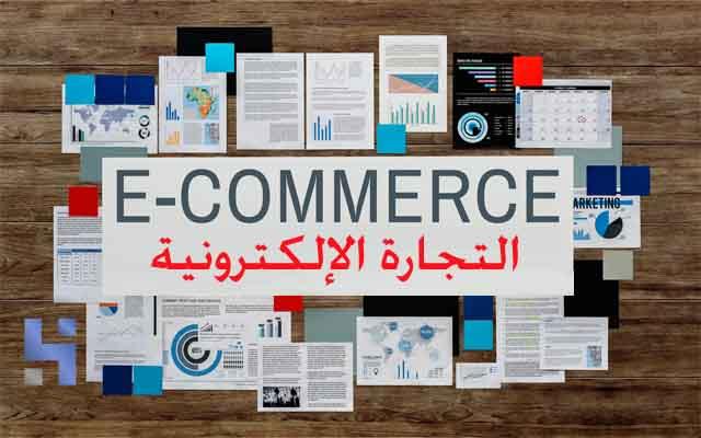 أساسيات التجارة الإلكترونية و طرق البدء فيها عبر النت,بحث عن التجارة الالكترونية,تطور التجارة الالكترونية,التجارة عبر النت,التجارة عبر الانترنت,تجارة الكترونية,التجارة الإلكترونية,التجارة الرقمية,دراسة السوق,E-Commerce