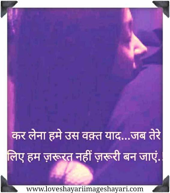 Cute shayari | Love quotes in hindi with images