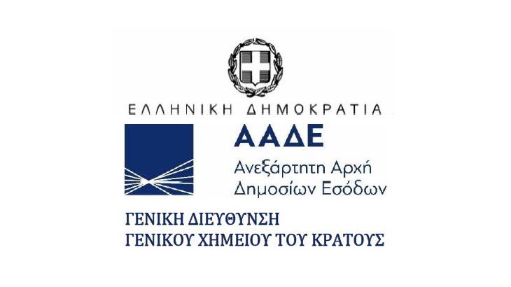 Αλεξανδρούπολη: Ημερίδα για τα 90 χρόνια από την ίδρυση του Γενικού Χημείου του Κράτους