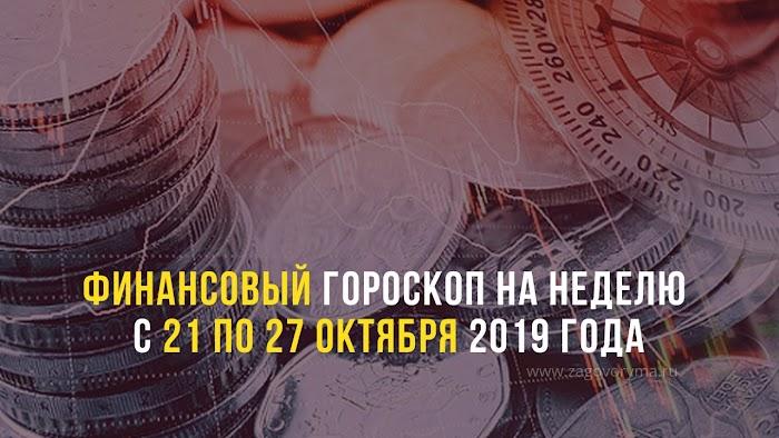 Финансовый гороскоп на неделю с 21 по 27 октября 2019 года