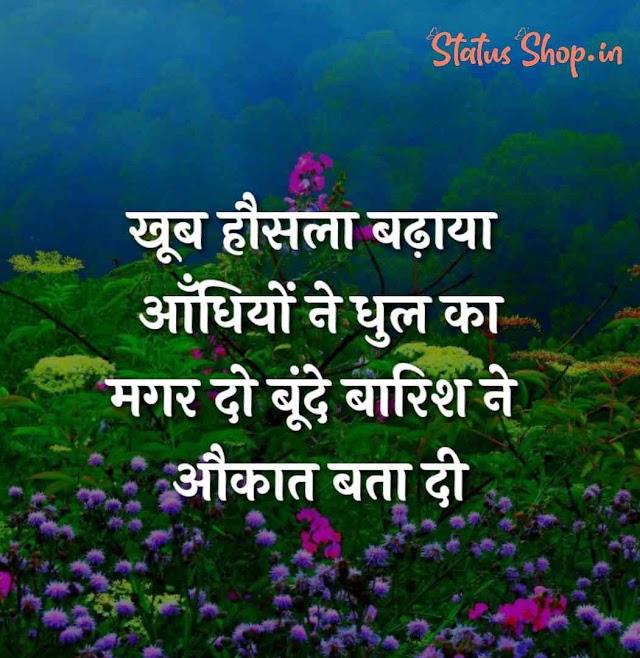 Barish Quotes in Hindi 2020 | बारिश शायरी | Hindi Barish  Shayari | Status Shop