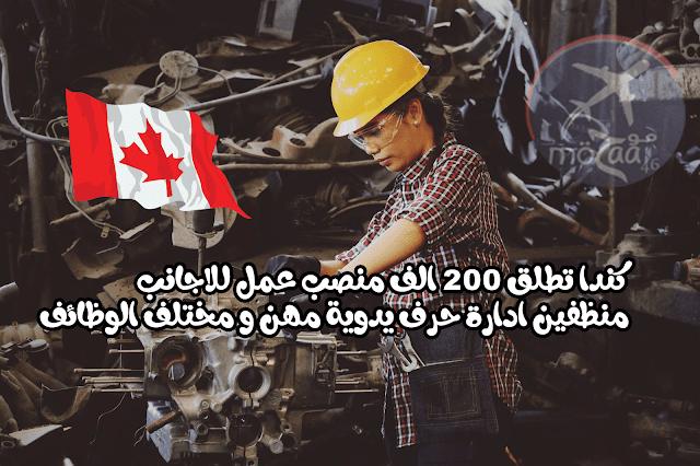 كندا مرة اخى تطلق البحث عن 200 الف عامل اجنبي و بروابط التسجيل للعمل في كندا