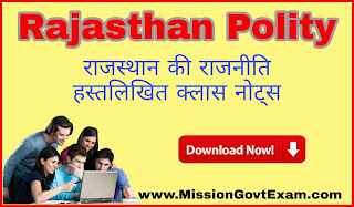 Rajasthan Political Science Notes In Hindi, Rajasthan GK Notes In Hindi