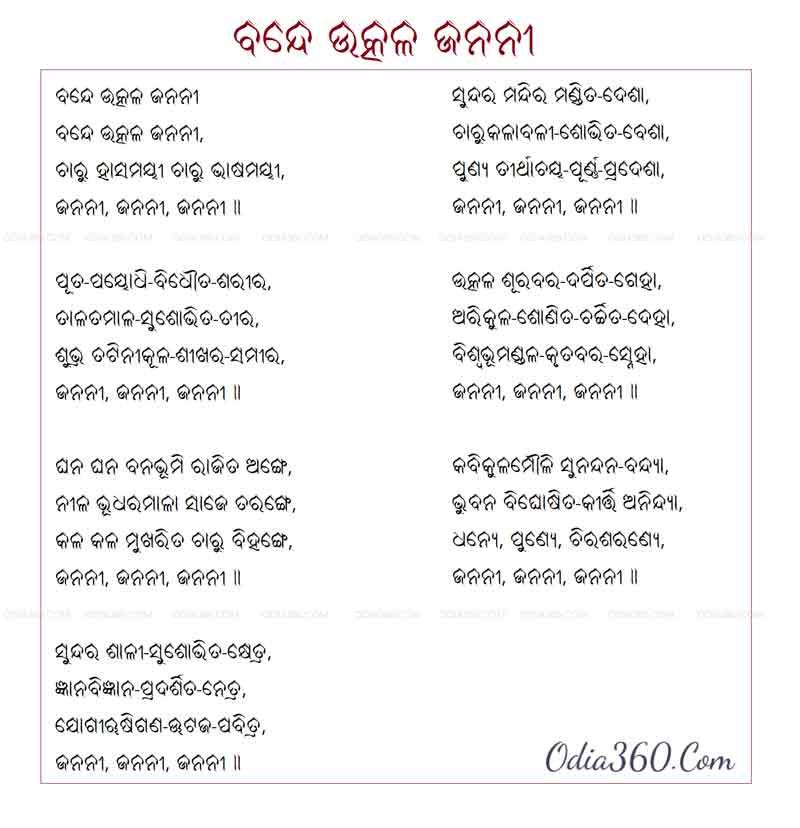 Bande Utkala Janani Full Lyrics in Odia