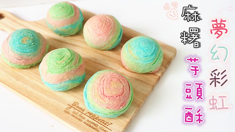 Rainbow Mochi Taro Moon Cake 夢幻彩虹麻糬芋頭酥